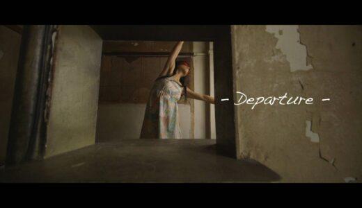 アートにエールを!掲載作品 「Departure」